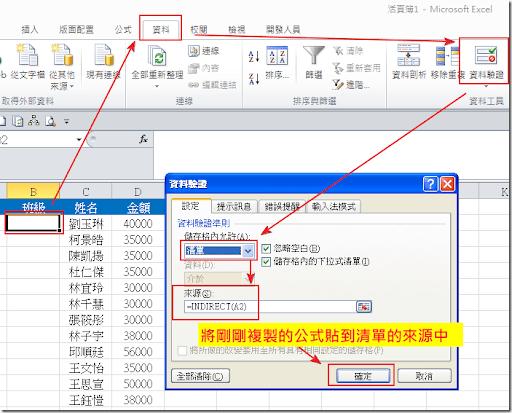 電腦學習園地: Excel 2010 建立多層下拉式選單